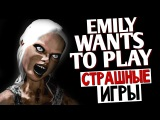 EMILY WANTS TO PLAY - СТРАШНЮЧАЯ ШНЯГА! - ИНДИ-ХОРРОР