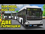 Трёхсекционный автобус в OMSI 2 - обзор аддона Van Hool AGG 300