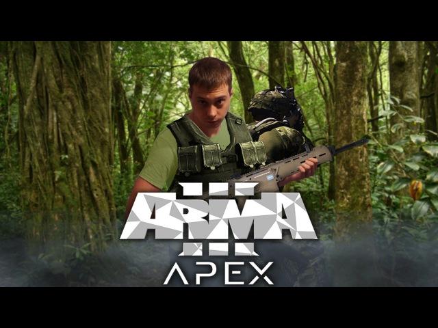 Поджигатель Протокол Apex ARMA 3 arma armed assault ofp operation flaspoint cold war crisis crysis war world war конфликт война буря операция флэшпоинт арма 3 apex апекс озвучка перевод дублирование