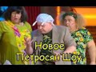 Петросян-шоу 14.10.2016.Юмор Приколы.