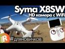 Syma X8SW обзор на русском Дрон с HD камерой и WiFi