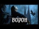 Фильм Ворон _1994 (триллер, мистика, боевик, драма).