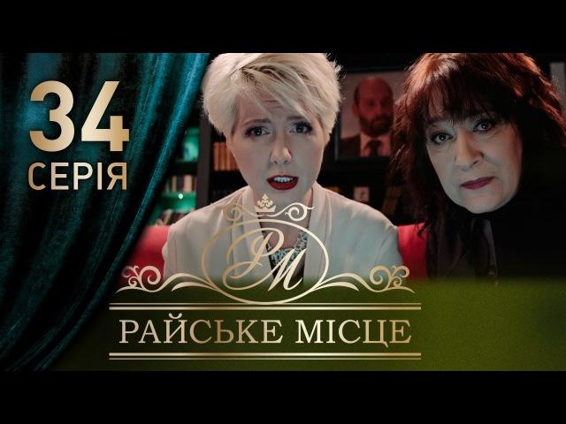 Райское место (34 серия)