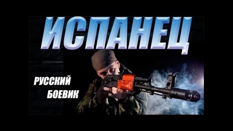 Крутой Боевик★ИСПАНЕЦ★новое русское кино,боевик,криминал 2017
