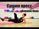 Эффективные упражнения на пресс    Сушим ПРЕСС и убираем БОКА!