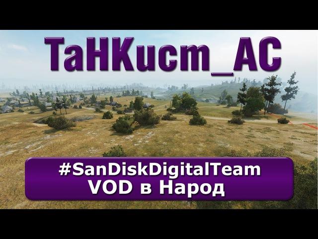 VOD в Народ от TaHkucm_AC SanDiskDigitalTeam