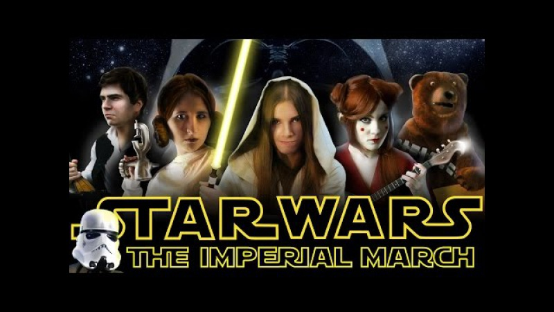 Star Wars - Imperial March (TRUE RUSSIAN EPIC COVER)