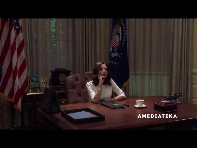 Вице-президент/ Veep (6 сезон) Русскоязычный трейлер