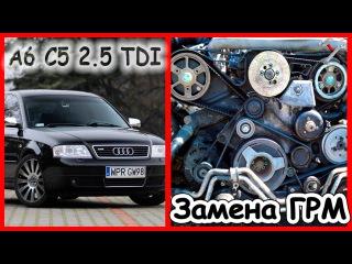 AUDI A6 C5 2.5 TDI замена ремня ГРМ ,простой способ