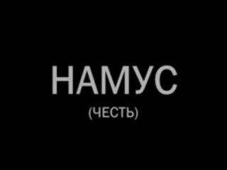 Намус Նամուս Namus 1 Армянский худ.фильм 1925 г