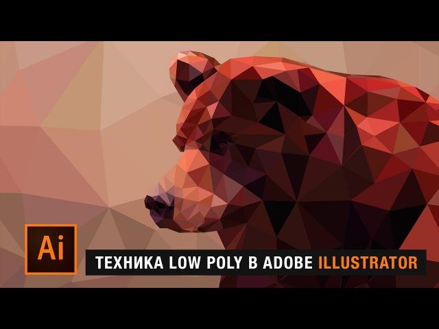 Уроки Adobe Illustrator. Техника Low Poly