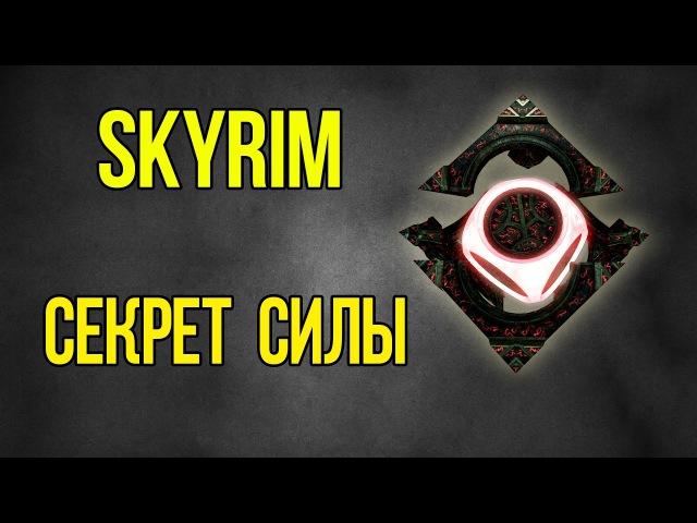 Skyrim ТАЙНАЯ СИЛА – ЛУЧШЕЕ оружие и броня - улучшенная зачарованием ДВЕМЕРОВ
