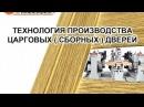 Оборудование для производства царговых (сборных) дверей