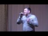 02_Волюшка_Юрий Белоусов_Хороший концерт