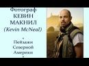 Автор ролика Виталий Тищенко Фотограф Кевин МакНил Kevin McNeal Пейзажи Северной А
