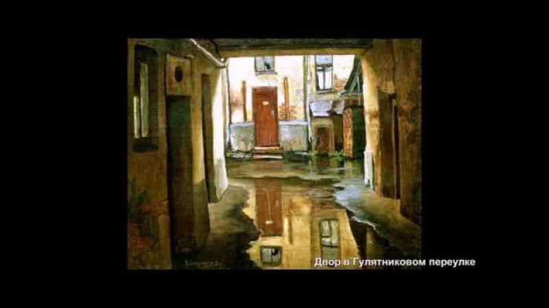 Московские дворики нашего детства- Владимир Парошин