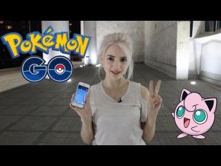 Ловим Пикачу и других покемонов в Pokemon Go | Советы