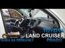 31 Тачка на прокачку Toyota Land Cruiser Prado - Сильно, Качественно и Дорого
