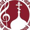 Международный съезд регентов и певчих