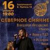 16.10.2016 / Северное Сияние / Екатеринбург