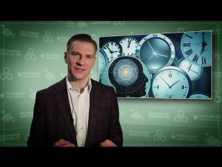 Александр Гольденберг. 5 основных законов эффективного использования времени