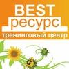 Тренинговый центр Best-ресурс Ставрополь