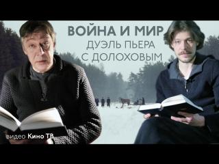 Михаил и Никита Ефремовы читают «Войну и мир»