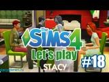 Let's play Sims 4 / Давай играть в Sims 4 (Симс 4) #18 / Тяжелая Жизнь, Дни Рожденья / Stacy