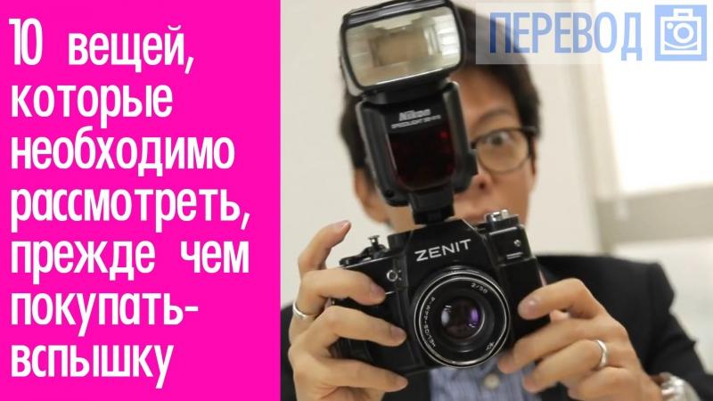 10 Вещей которые вы должны знать перед покупкой фотовспышки 01 Перевод Фотоазбука
