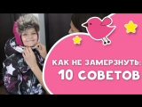 Как не замерзнуть: 10 советов [Любящие мамы]