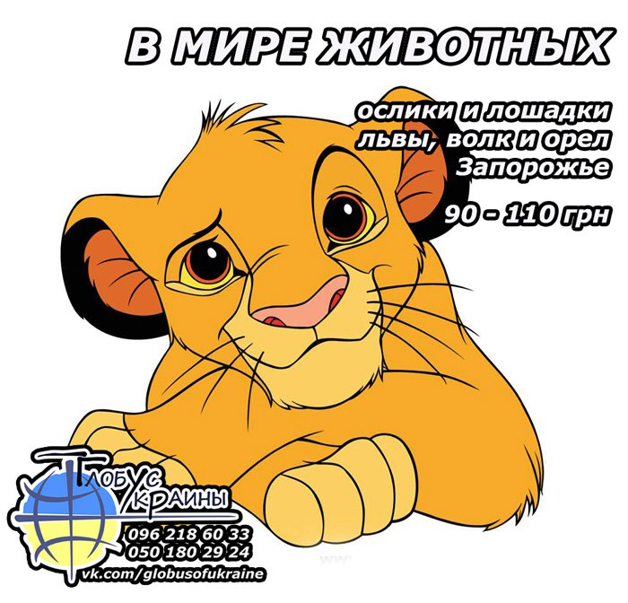 Зоопарк Симба, Запорожье, Глобус Украины