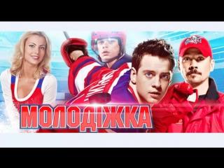 Молодежка новая серия 4 сезон 25 серия (25 серия 4 сезон) Vjkjrf 4 ctpjy 1 cthbz (1 cthbz 4 ctpjy)