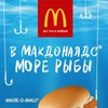 Макдоналдс McDonalds (г. Ижевск)