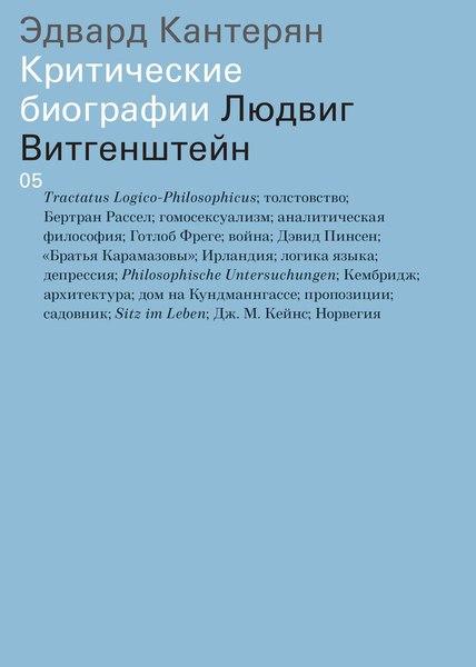 Эдвард Кантерян. Людвиг Витгенштейн