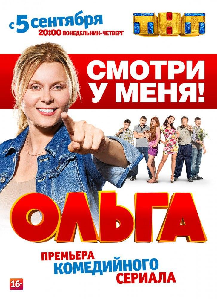 Ольга 20 серия смотреть онлайн (2016) HDRip