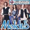 12 ноября♬ Meldis (Кельтская Арфа)♬ БигБен♬Тверь