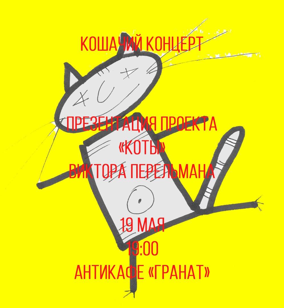 "Афиша Сергиев Посад Презентация книги ""Коты"" Виктор Перельман"