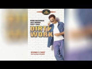 Грязная работа (1998) | Dirty Work