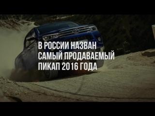 Самые популярные пикапы в России