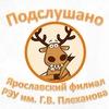 Подслушано в РЭУ им. Г.В.Плеханова (Ярославль)