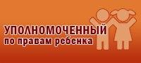 Уполномоченный при Губернаторе Алтайского края по правам ребенка