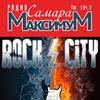 ROCK-CITY - передача о музыке в Самаре