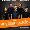 ► ANIMAL ДЖАZ в Вологде | 13.05