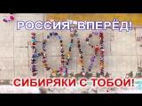 В г. Шелехове Иркутской области провели флешмоб в поддержку Юли Самойловой