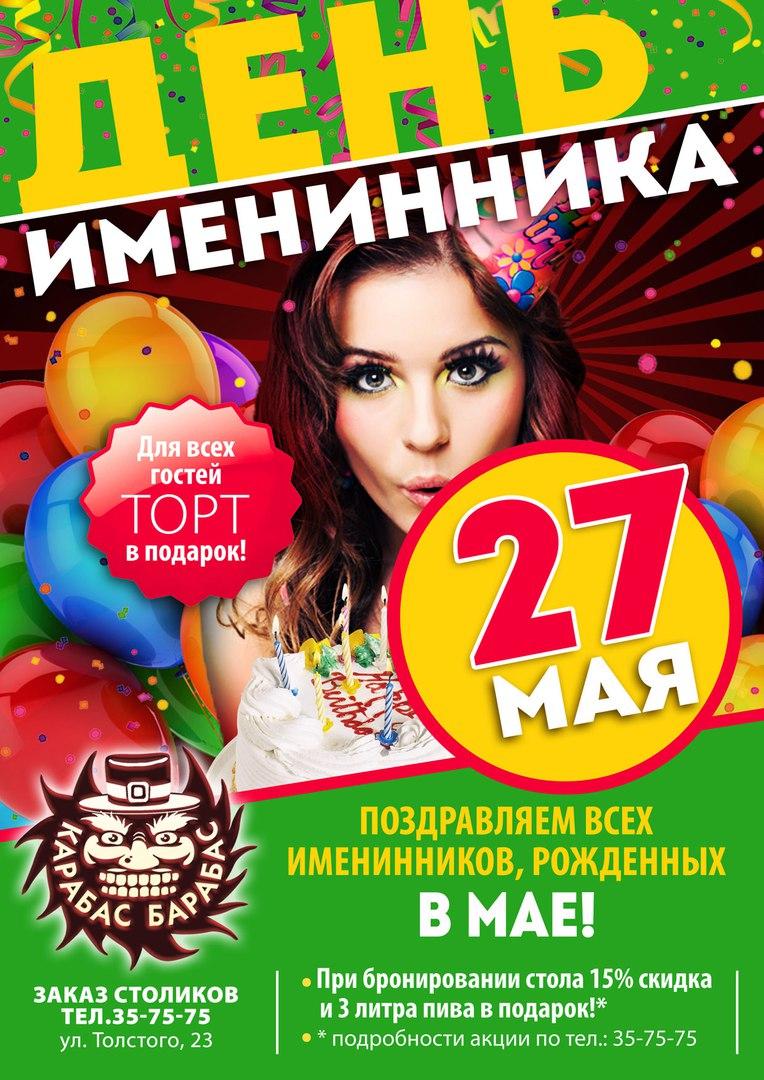 Афиша Улан-Удэ 28 мая ДЕНЬ ИМЕНИННИКА в Ресторане Карабас Бара
