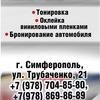Детейлинг центр Vip Styling г.Симферополь Тюнинг