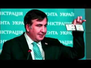 Новая пародия (песня) на Саакашвили