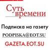 Общественно-политическое движение «Суть времени»