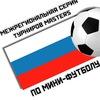 """Межрегиональные турниры""""MASTERS"""" по мини-футболу"""