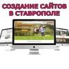 Создание сайтов Ставрополь